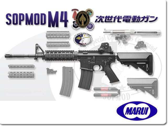 sop for m4 m4a1 The package weighs 9 pounds, chambered in 762x51mm, and is apparently more compact than the 556x45mm m4/m4a1 carbine the rock sopmod m14 commando carbine utilizes.