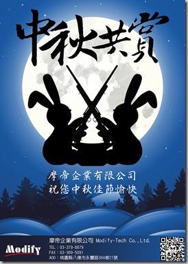 中秋節海報20140827(512KB)