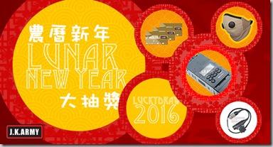 CNY2016-580X310